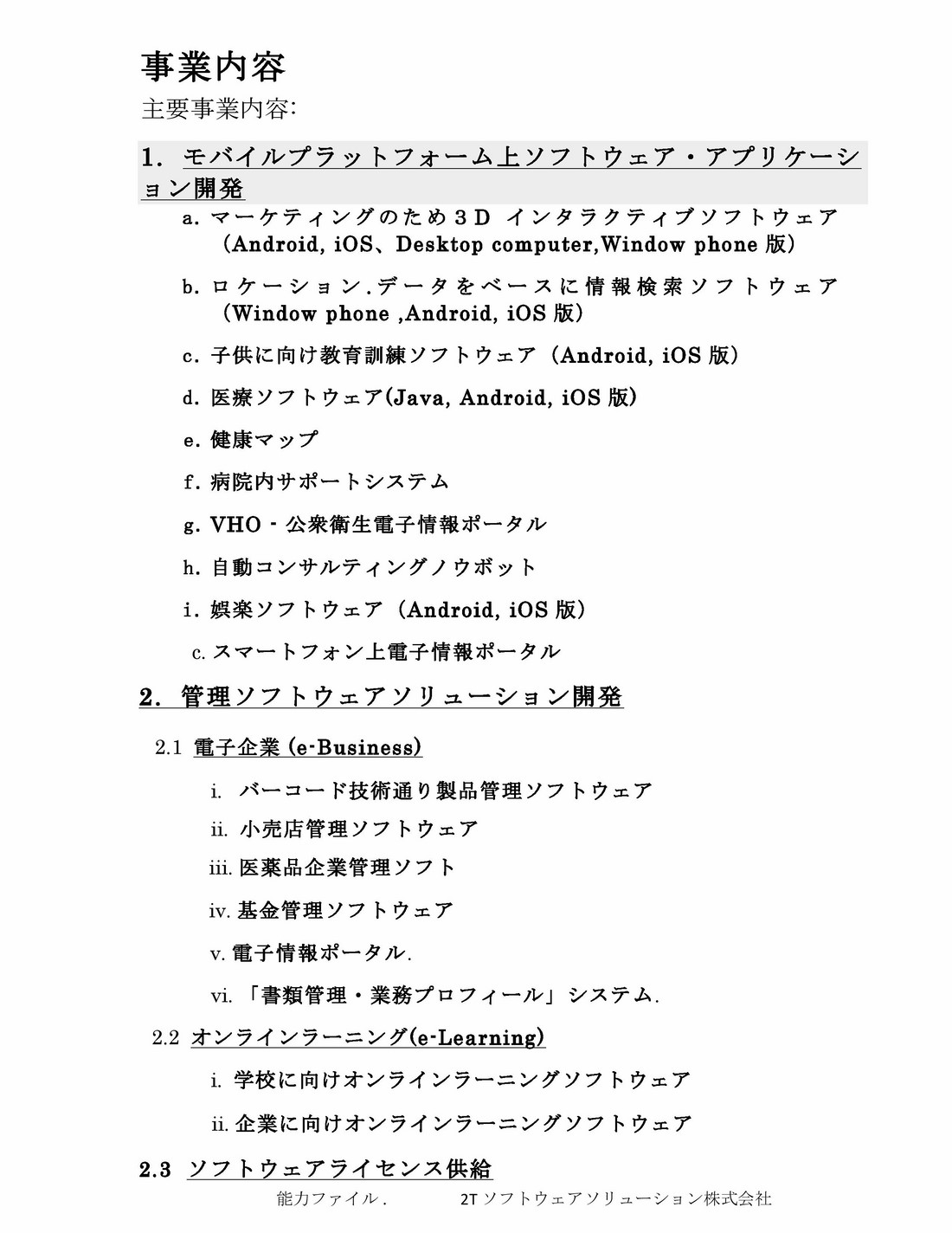 2TS Profile_jap_2015-10-21-page-003 (Copy)